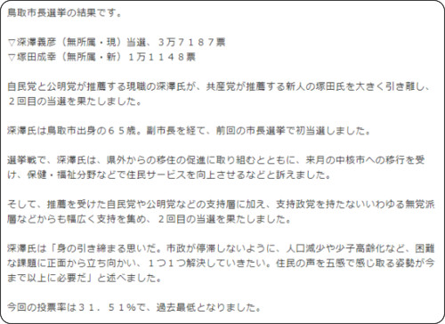 https://www3.nhk.or.jp/news/html/20180325/k10011378401000.html