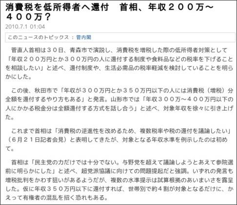 http://sankei.jp.msn.com/politics/policy/100701/plc1007010106000-n1.htm
