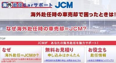 http://www.jcmnet.co.jp/ana/kaigai/index.htm