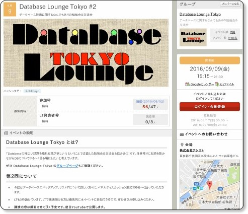 http://database-lounge-tokyo.connpass.com/event/37649/