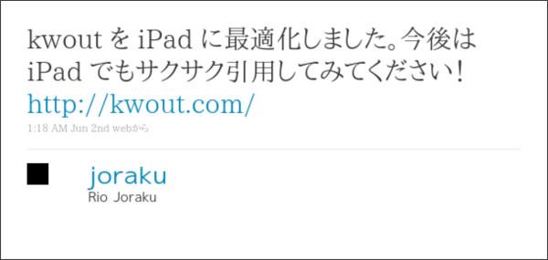 http://twitter.com/joraku/status/15237716112