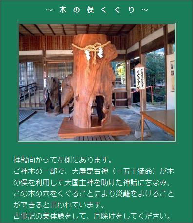 http://www.nextftp.com/itakiso-jinja/keidai_annai/anai-kinomata.htm