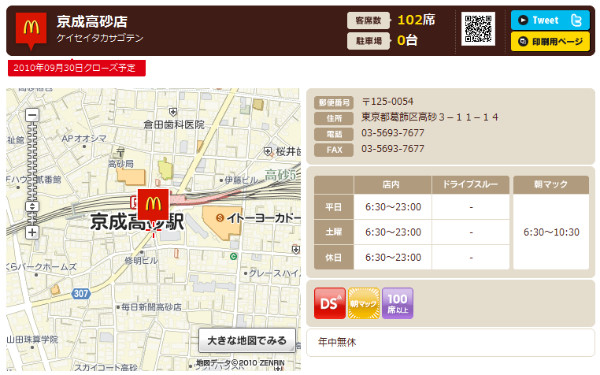 http://www.mcdonalds.co.jp/shop/map/map.php?strcode=13264