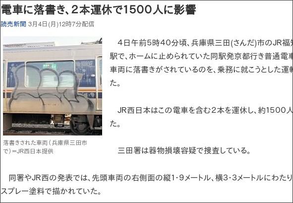 http://headlines.yahoo.co.jp/hl?a=20130304-00000379-yom-soci