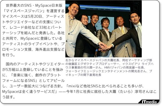 http://www.itmedia.co.jp/news/articles/0805/20/news083.html