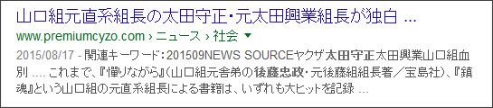 https://www.google.co.jp/search?hl=ja&gl=jp&tbm=nws&authuser=0&q=%E5%A4%A7%E7%94%B0&oq=%E5%A4%A7%E7%94%B0&gs_l=news-cc.3..43j0j43i53.1815.2877.0.4392.5.3.0.2.2.0.128.371.0j3.3.0...0.0...1ac.XYRcbRmENT4#hl=ja&gl=jp&authuser=0&q=%E5%A4%AA%E7%94%B0%E5%AE%88%E6%AD%A3%E3%80%80%E5%BE%8C%E8%97%A4%E5%BF%A0%E6%94%BF