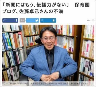 http://withnews.jp/article/f0160419000qq000000000000000G00110701qq000013277A?utm_content=bufferde9ec&utm_medium=social&utm_source=twitter.com&utm_campaign=buffer