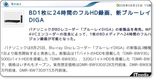 http://plusd.itmedia.co.jp/lifestyle/articles/0808/25/news069.html
