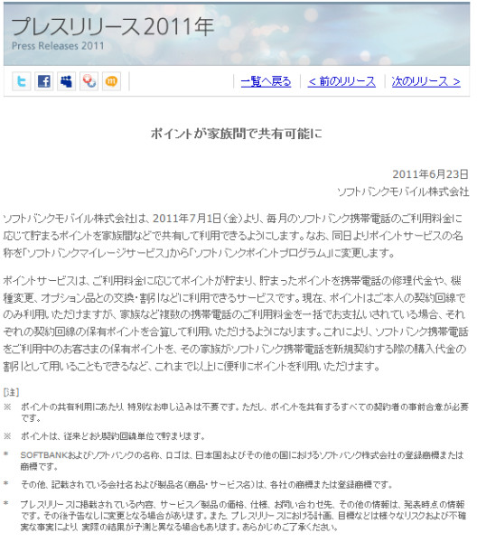 http://www.softbankmobile.co.jp/ja/news/press/2011/20110623_01/