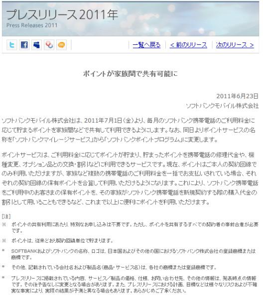 ソフトバンク - softbank.jp