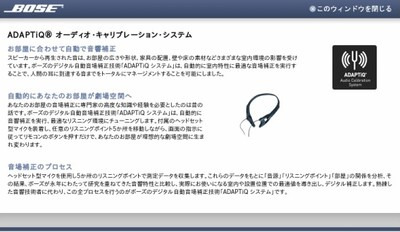 http://www.bose.co.jp/jp_jp?url=/consumer_audio/home_theater/five_speaker_surround/lifestyle/adaptiq.jsp