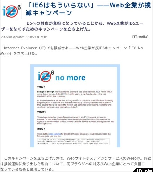 http://plusd.itmedia.co.jp/enterprise/articles/0908/06/news031.html