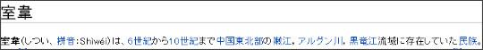 http://ja.wikipedia.org/wiki/%E5%AE%A4%E9%9F%8B