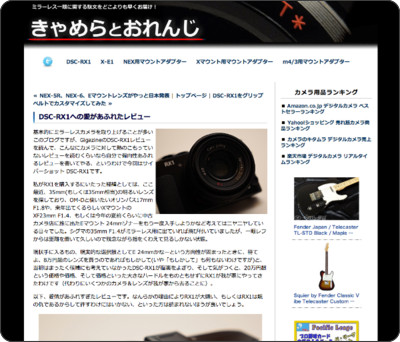http://no.cocolog-nifty.com/blog/2012/11/dsc-rx1review-5.html