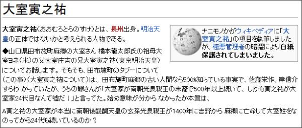 http://ja.yourpedia.org/wiki/%E5%A4%A7%E5%AE%A4%E5%AF%85%E4%B9%8B%E7%A5%90