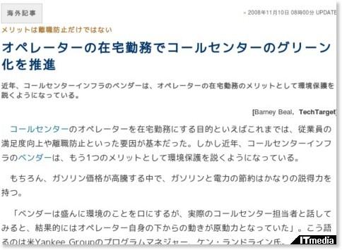 http://techtarget.itmedia.co.jp/tt/news/0811/10/news03.html