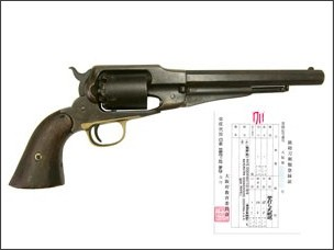 http://www.regimentals.jp/detail_gun.php?id=2807