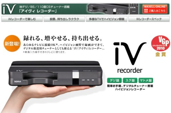 http://dvd.maxell.co.jp/iv/recorder/index.html