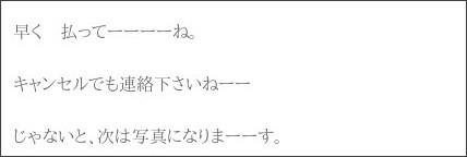 http://ameblo.jp/aell-aell/entry-11398939335.html