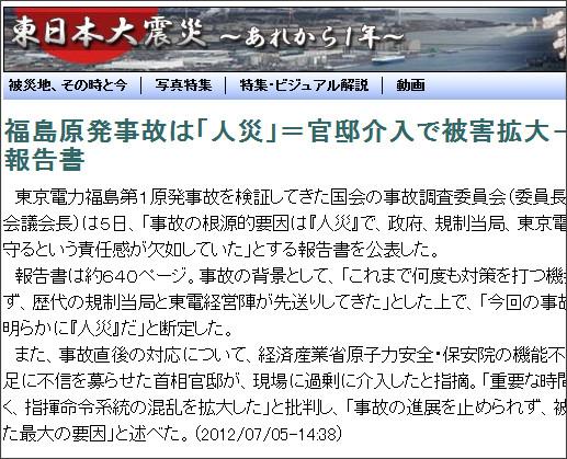 http://www.jiji.com/jc/eqa?g=eqa&k=2012070500474