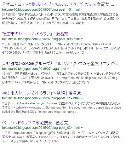 https://www.google.co.jp/#q=site:%2F%2Ftokumei10.blogspot.com+%E3%83%99%E3%83%AB%E3%83%8F%E3%83%B3%E3%83%89%E3%82%AF%E3%83%A9%E3%83%96