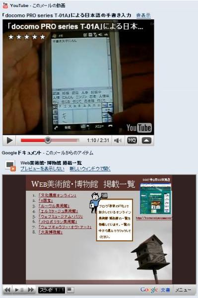 http://kwgu2w.bay.livefilestore.com/y1pHw118th_xyueVtpLdDi82fD-H1xaI4WQeAzeBRE4L85IiFlQ7lC8fEUrY7ipWn1lQuBoUKvcuuwkNTblw4_wgV2X5RzkasGh/Gmail_InboxDisplay_Firefox_Vista_Expand.jpg