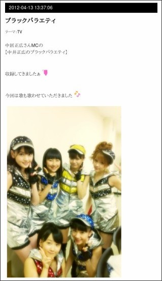 http://ameblo.jp/nigaki-risa/entry-11221873547.html