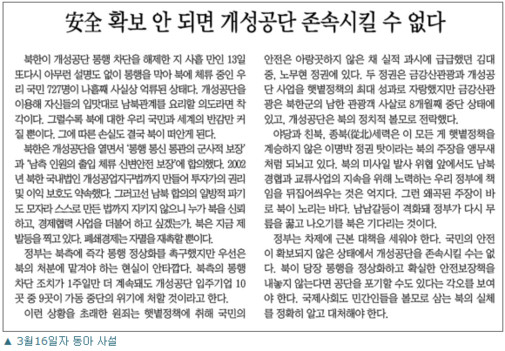 http://www.mediatoday.co.kr/news/articleView.html?idxno=78047