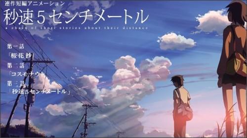 http//www.cwfilms.jp/5cm/. 秒速5センチメートル