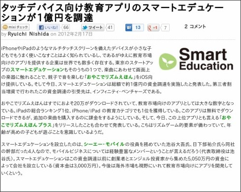 http://jp.techcrunch.com/archives/jp20120217smart-education-100-million-yen/