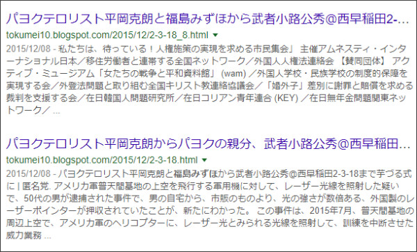 https://www.google.co.jp/search?ei=y8bIWsuiJZLQsAXcz67gAg&q=site%3A%2F%2Ftokumei10.blogspot.com+%E7%A6%8F%E5%B3%B6%E3%81%BF%E3%81%9A%E3%81%BB&oq=site%3A%2F%2Ftokumei10.blogspot.com+%E7%A6%8F%E5%B3%B6%E3%81%BF%E3%81%9A%E3%81%BB&gs_l=psy-ab.3...0.0.1.166.0.0.0.0.0.0.0.0..0.0....0...1c..64.psy-ab..0.0.0....0.32ohnOhQxDs