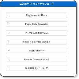 http://support.d-imaging.sony.co.jp/imsoft/Mac/jp.html