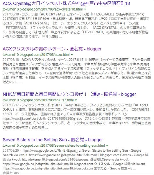 https://www.google.co.jp/search?biw=1167&bih=792&ei=4WNTWrvyN6TOjwTovq-wCg&q=site%3A%2F%2Ftokumei10.blogspot.com+ACX%E3%82%AF%E3%83%AA%E3%82%B9%E3%82%BF%E3%83%AB&oq=site%3A%2F%2Ftokumei10.blogspot.com+ACX%E3%82%AF%E3%83%AA%E3%82%B9%E3%82%BF%E3%83%AB&gs_l=psy-ab.3...2884.2884.0.3738.1.1.0.0.0.0.194.194.0j1.1.0....0...1c.2.64.psy-ab..0.0.0....0.NWbjmo9T4sQ