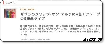 http://www.itmedia.co.jp/bizid/articles/0807/09/news043.html