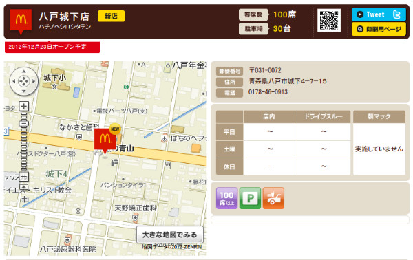 http://www.mcdonalds.co.jp/shop/map/map.php?strcode=02527