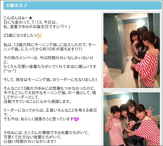 http://gree.jp/michishige_sayumi/blog/entry/643504704