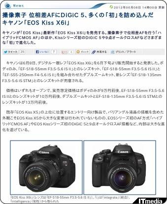 http://camera.itmedia.co.jp/dc/articles/1206/08/news018.html
