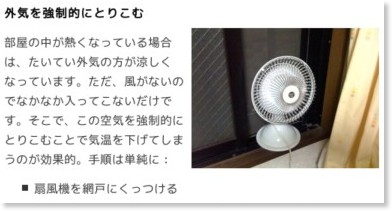 http://lifehacking.jp/2008/07/cooling-your-room/
