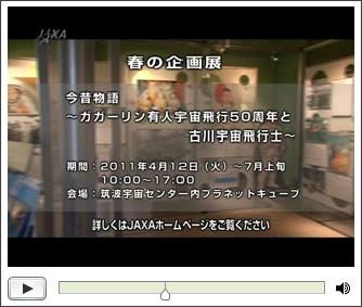 http://iss.jaxa.jp/library/video/spacenavi_wn110420.html
