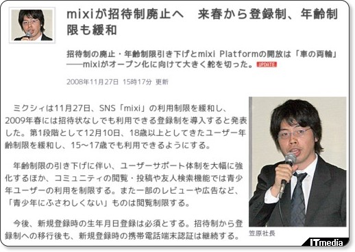 http://www.itmedia.co.jp/news/articles/0811/27/news070.html