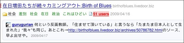 http://b.hatena.ne.jp/bookmarklist?url=http://birthofblues.livedoor.biz/&sort=eid