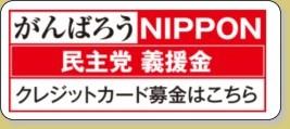 http://www.dpj.or.jp/20110311/donation