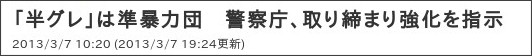 http://www.nikkei.com/article/DGXNASDG0606N_X00C13A3CC0000/