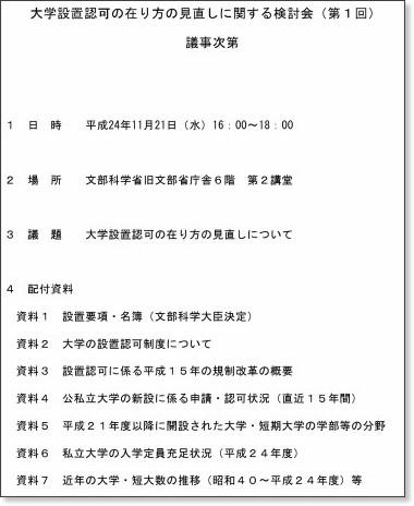 http://www.mext.go.jp/b_menu/shingi/chousa/koutou/55/siryo/__icsFiles/afieldfile/2012/12/08/1328577_01.pdf