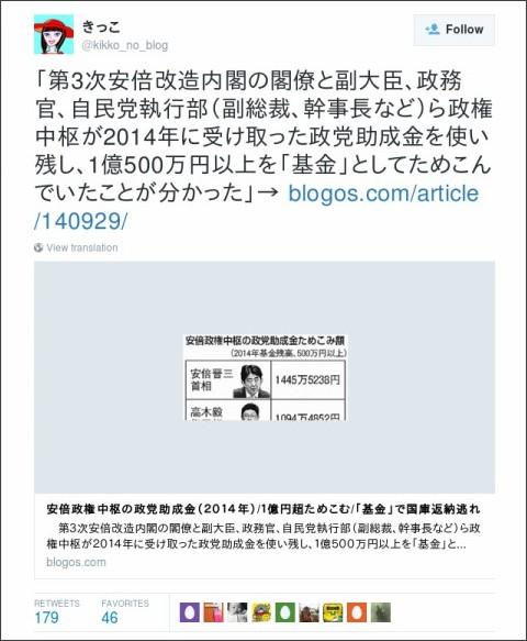 https://twitter.com/kikko_no_blog/status/658596632351518721