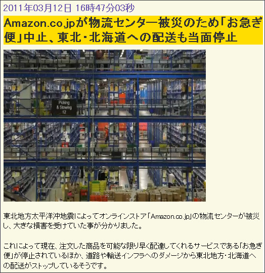 http://gigazine.net/news/20110312_quake_amazon/