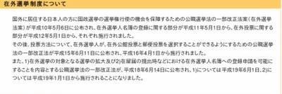 http://www.soumu.go.jp/senkyo/hoho.html