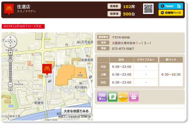 http://www.mcdonalds.co.jp/shop/map/map.php?strcode=27016