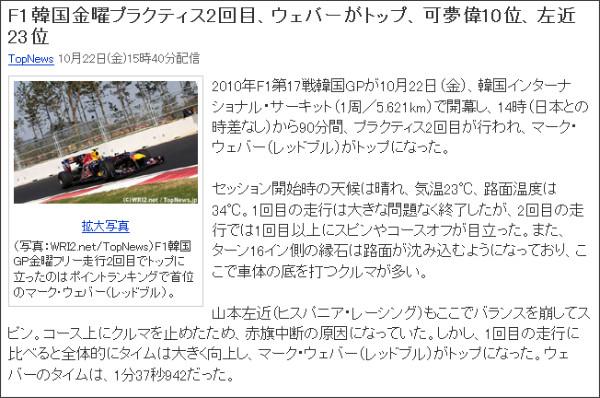 http://headlines.yahoo.co.jp/hl?a=20101022-00000007-fliv-moto