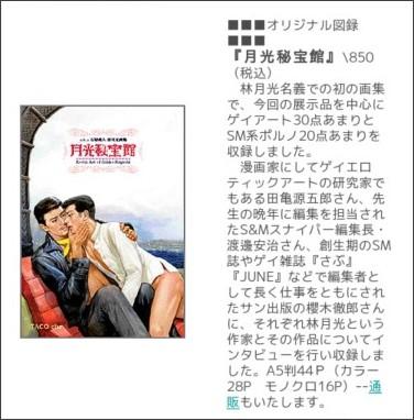 http://www.tacoche.com/event/2005event/hayashigekkou/gekkouhihoukan.html